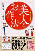 美人のお作法(中経の文庫)