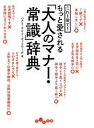これ1冊で!もっと愛される「大人のマナー・常識」辞典(だいわ文庫)