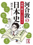 河合敦の学校で教えてくれなかった日本史(中経の文庫)