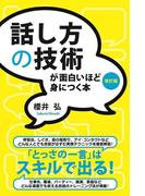 話し方の技術が面白いほど身につく本[改訂版](中経出版)
