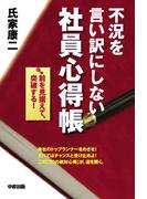 不況を言い訳にしない社員心得帳(中経出版)