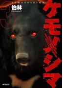 ケモノシマ 3(フラッパーシリーズ)