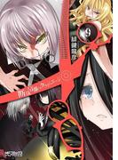 断裁分離のクライムエッジ 9(MFコミックス アライブシリーズ)
