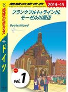 【セット商品】地球の歩き方「プラス1のドイツビジネス渡航」分冊3点セット