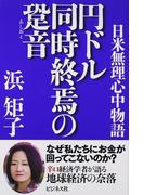 円ドル同時終焉の跫音 日米無理心中物語