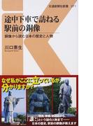 途中下車で訪ねる駅前の銅像 銅像から読む日本の歴史と人物 (交通新聞社新書)(交通新聞社新書)