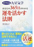 九星気学あなたの365日がわかる運を活かす法則 2015年版