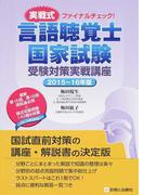 言語聴覚士国家試験受験対策実戦講座 実戦式ファイナルチェック! 2015〜16年版