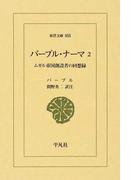 バーブル・ナーマ ムガル帝国創設者の回想録 2 (東洋文庫)(東洋文庫)