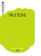 「本」と生きる (ポプラ新書)(ポプラ新書)