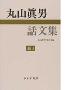 丸山眞男話文集 続3