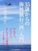 35歳からの海外旅行〈再〉入門 (SB新書)(SB新書)