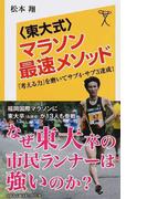 〈東大式〉マラソン最速メソッド 「考える力」を磨いてサブ4・サブ3達成! (SB新書)(SB新書)
