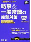 時事&一般常識の完璧対策 1週間でマスター 2016年度版 (日経就職シリーズ)(日経就職シリーズ)