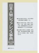 日本人物レファレンス事典政治外交篇近現代 2巻セット