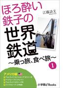 【セット商品】「ほろ酔い鉄子の世界鉄道~乗っ旅、食べ旅~」1~3巻セット