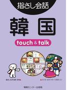 【音声付ライト版】旅の指さし会話帳5 韓国(指さし会話帳EX)