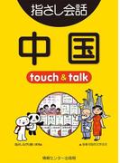 【音声付ライト版】旅の指さし会話帳4 中国(指さし会話帳EX)