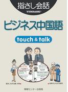 【音声付ライト版】ビジネス指さし会話帳1 中国語(指さし会話帳EX)