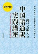 聴いて鍛える中国語通訳実践講座(音声付)