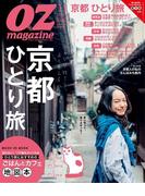 OZmagazine 2014年11月号 No.511(OZmagazine)