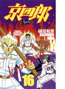 京四郎 16(少年チャンピオン・コミックス)