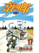 京四郎 17(少年チャンピオン・コミックス)