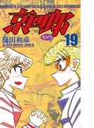 京四郎 19(少年チャンピオン・コミックス)
