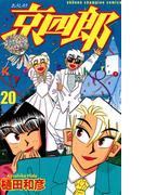 京四郎 20(少年チャンピオン・コミックス)