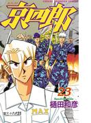 京四郎 23(少年チャンピオン・コミックス)