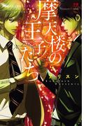 摩天楼の王子たち(MIU 恋愛MAX COMICS)