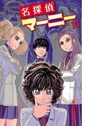 名探偵マーニー 10(少年チャンピオン・コミックス)