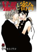猛獣と密会(MIU 恋愛MAX COMICS)