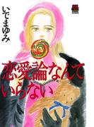 恋愛論なんていらない(MIU 恋愛MAX COMICS)