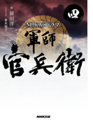 NHK大河ドラマ 軍師官兵衛 四