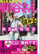 桐谷さんのもっと儲かる株主優待生活 NISA対応版(角川書店単行本)