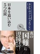 日本を追い込む5つの罠(角川oneテーマ21)
