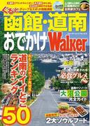 ぐるっと函館・道南おでかけウォーカー(Walker)