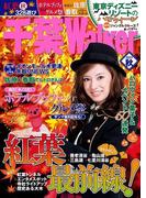 千葉Walker2014 秋(Walker)
