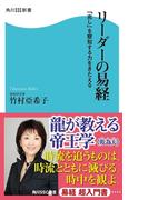 リーダーの易経 「兆し」を察知する力をきたえる(角川SSC新書)