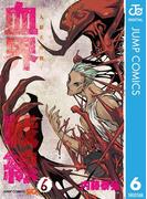 血界戦線―人狼大作戦― 6(ジャンプコミックスDIGITAL)