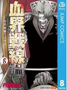 血界戦線―幻界病棟ライゼズ― 8(ジャンプコミックスDIGITAL)