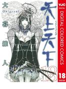 天上天下 カラー版 18(ヤングジャンプコミックスDIGITAL)
