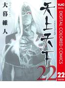 天上天下 カラー版 22(ヤングジャンプコミックスDIGITAL)