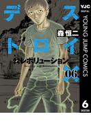 デストロイ アンド レボリューション 6(ヤングジャンプコミックスDIGITAL)