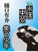 Web小説中公 笑う少年 第4回