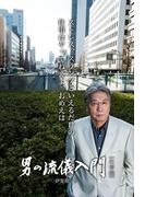 男の流儀入門【仕事編】(デジタルブックファクトリー)