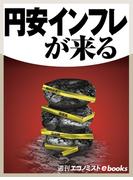 円安インフレが来る(週刊エコノミストebooks)