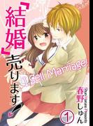 【フルカラー】「結婚」売ります!(1)(COMIC維新★GIRLS)