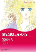 漫画家 宮花みん セット(ハーレクインコミックス)